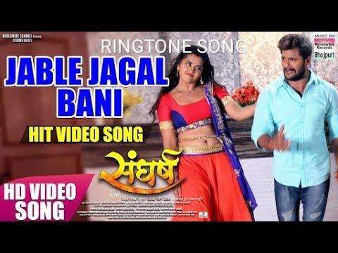 RINGTONE JABLE JAGAL BANI | Khesari Lal Yadav, Kajal Raghwani | ringtone 2018