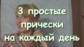 3 ПРОСТЫЕ прически на каждый день!(Три простые прически, которые можно сделать буквально за пять минут! (смотри в HD) Перезалитое видео, Ютубу..., 2013-12-18T17:57:36.000Z)
