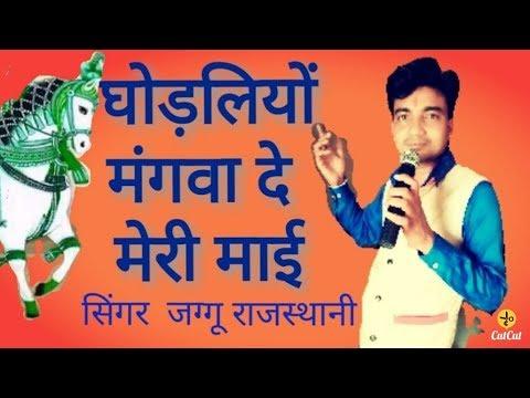 घोड़लियों-मंगवा-दे-मां-राजस्थानी-भजन-||-ghodaliyo-mangwa-de-maa-rajasthani-bhajan-jaggu-rajasthani
