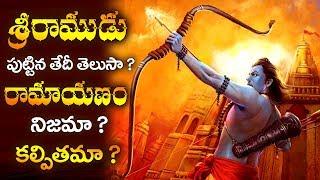 Indian Mythology Story of Lord Sri Rama    The Birth of Lord Sri Rama    Indian Mythology Stories