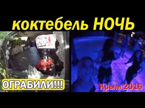 Коктебель НОЧЬ. Советы туристам. Крым 2016 thumbnail