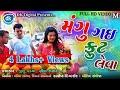 Mangu Gai Fruit Leva |Jitu Pandya |Gujarati Comedy Video 2019