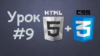 Создаем сайт на HTML5 + CSS3 | Урок №9 - Создаем страничку со статьей