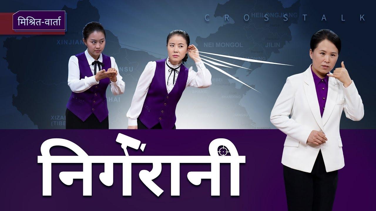 Hindi Christian Crosstalk | निगरानी | Revealing the Status Quo of Religion in China