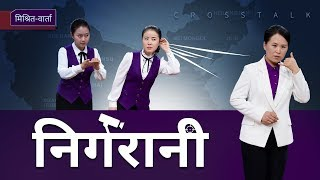 Hindi Christian Crosstalk | निगरानी | Revealing the Status Quo of Religion in China