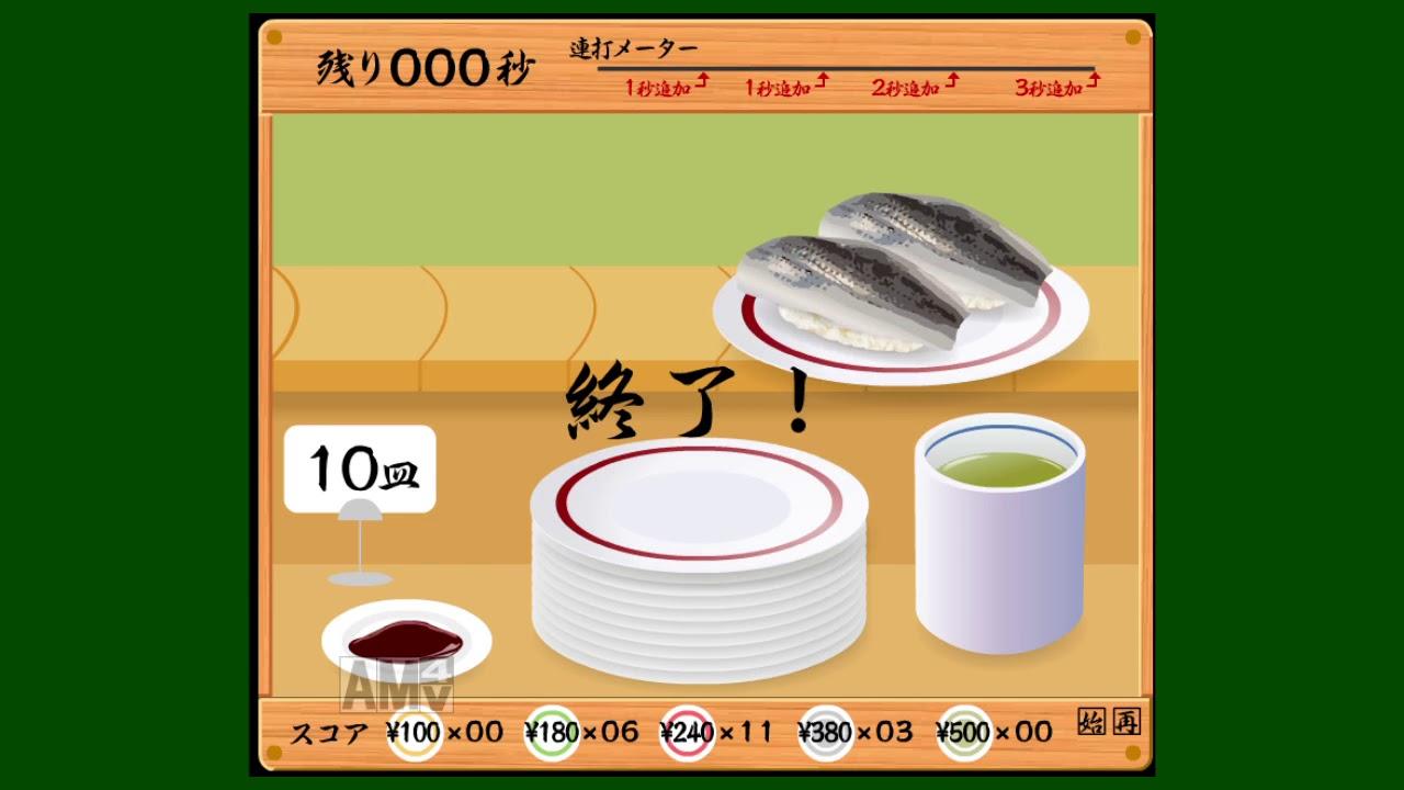 ダウンロード 寿司 打