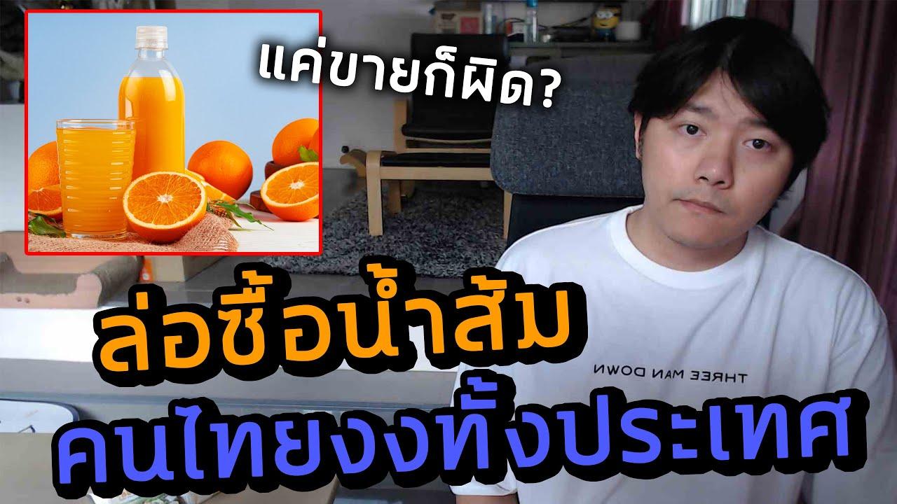 ล่อซื้อน้ำส้ม 500 ขวด โดนปรับจุก ยุคโควิดยังทำได้ลง