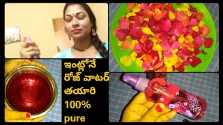 HOW TO MAKE ROSE WATER AT HOME IN TELUGU|MANA INTY TIP\'S
