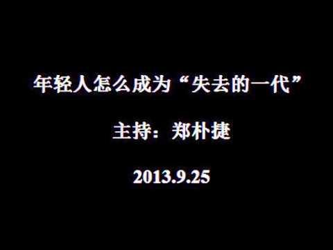 """年轻人怎么成为""""失去的一代""""(郑朴捷主持)2013-9-25"""