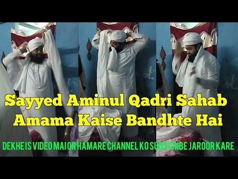 Sayyed Aminul Qadri Amama kaise bandhte hai.