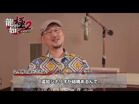 Yakuza Kiwami 2 - Main actors introduction