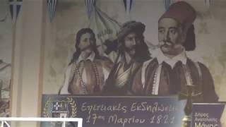Αρεόπολη: 17 Mαρτίου 2019. Τιμώντας την έναρξη της Ελληνικής Επανάστασης του 1821