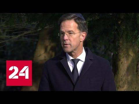 Премьер Нидерландов извинился перед еврейской общиной - Россия 24