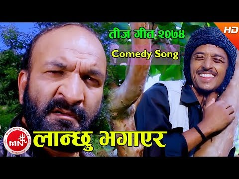 New Teej Song 2074/2017 | Lanchhu Bhagayara - Pramod Shah & Purnakala Bc
