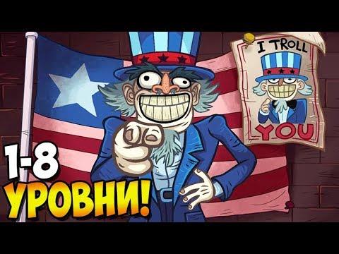 Я ЗАТРОЛЛЮ ТЕБЯ! ► Troll Face Quest USA Adventure #1 Прохождение