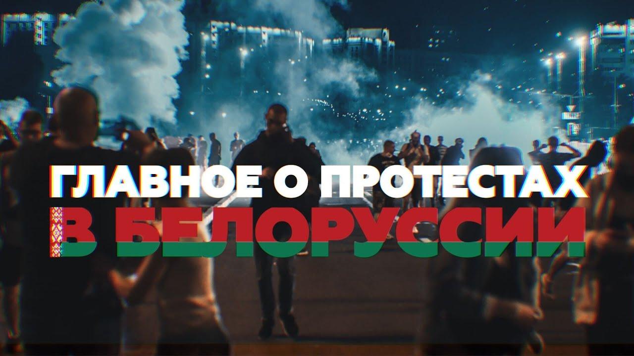 Что известно о протестах в Белоруссии после президентских выборов