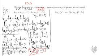 Решение логарифмических уравнений методом группировки