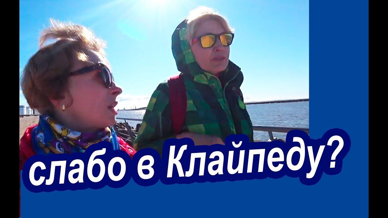 Клайпеда. У КОГО ХВАТИТ ДЕНЕГ НА КЛАЙПЕДУ? Престижный Отдых На Море в ЛИТВЕ