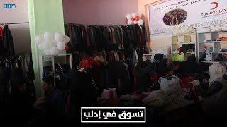 تسوق مجاناً في إدلب ... حملة تقدم قسائم شرائية مجانية للنازحين