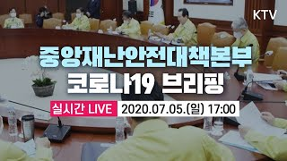 [KTV LIVE] 코로나19 대응현황 중앙재난안전대책본부 브리핑 7/5(일)