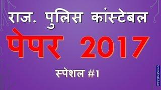 rajasthan police mock test 2018 // delhi police mock test online 2018 // GK or GK IN Hindi