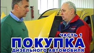 видео Масло для дизельных двигателей: рекомендации по выбору