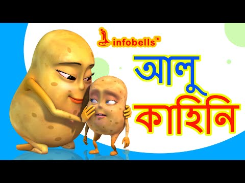 The Potato Song | Bengali Nursery Rhymes | Infobells