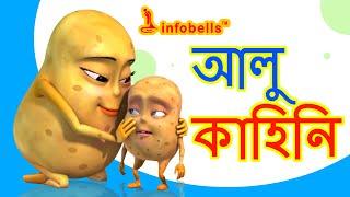 The Potato Song | Bengali Nursery Rhymes | Infobells