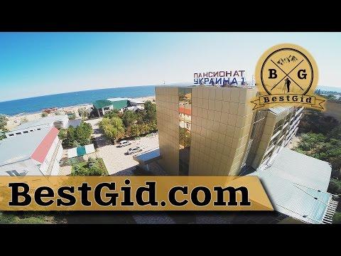 Пансионат Украина - 1 (Феодосия). BestGid