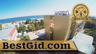 Пансионат Украина - 1 (Феодосия). BestGid(http://bestgid.com/ - создание имиджевого видео с применением аэросъемок и экшн-камер. Работаем по всей территории..., 2014-11-11T06:04:04.000Z)