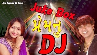 Prem Nu D J | New Gujarati Love Songs 2014 | D.J. Remix | Audio Juke Box