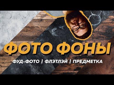 ФОТО ФОН для фуд-фото и предметки | Реквизит для съемки