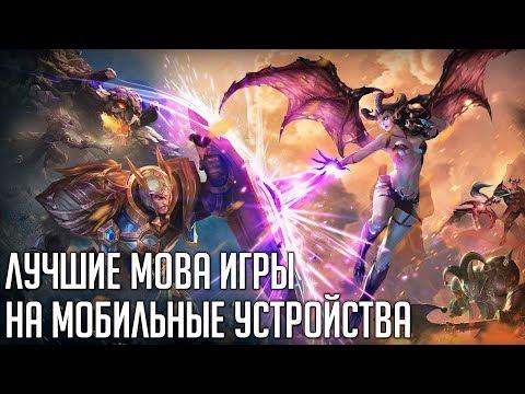 видео: ТОП moba ИГР на android и ios