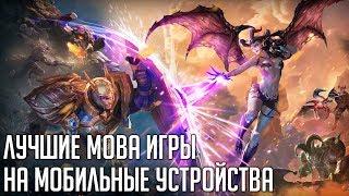 ТОП MOBA ИГР на Android и IOS