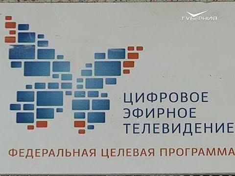 Жители Самарской области готовятся к переходу на цифровое телевидение
