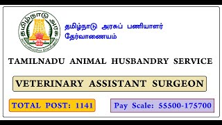 #TNPSC  | #Veterinary Assistant Surgeon | #AnimalHusbandry Department