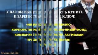 открытие факторинговой компании в украине(Официальный сайт: http://fincom.net.ua/ Купить учреждение: http://fincom.net.ua/kupyty_finansovu_ustanovu Зарегистрировать учреждение:..., 2016-09-28T11:41:35.000Z)