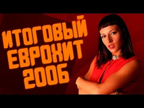 ИТОГОВЫЙ ЕВРОХИТ ТОП 40 ЗА 2006 ГОД! | ЛУЧШИЕ ПЕСНИ 2006 | ЕВРОПА ПЛЮС