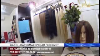 Продажа волос и наращивание волос Запорожье