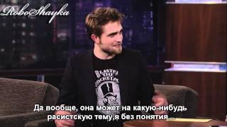 Robert Pattinson на шоу Джимми Киммела - рус. субтитры (Часть 1)