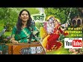 Sawan Ke Bhojpuri Songs by Swasti Pandey