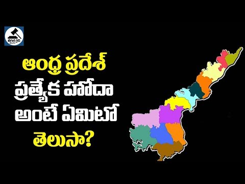 What is Special status | Benefits Of Special Status For Andhra Pradesh | Legal guide Telugu