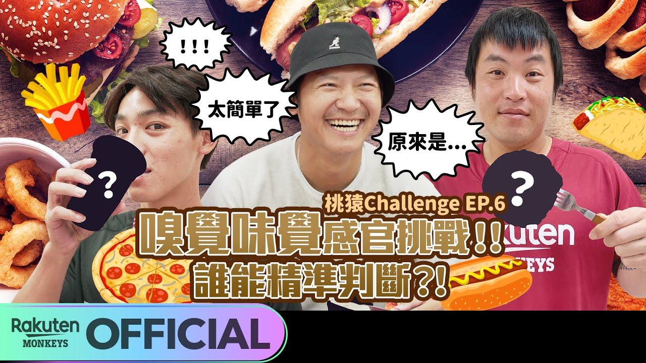 桃猿Challenge EP.6 嗅覺味覺感官挑戰!誰能精準判斷?! 原來這個人擁有絕對味蕾!!