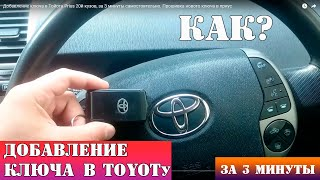 Добавление ключа в Тойота Prius 20й кузов, за 3 минуты самостоятельно. Прошивка нового ключа в приус