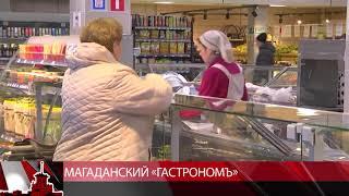 "#мтквидео Магаданский ""Гастрономъ"""