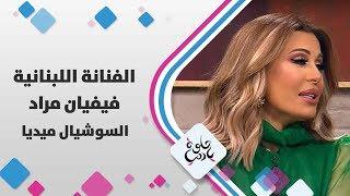 الفنانة اللبنانية فيفيان مراد - السوشيال ميديا  - حلوة يا دنيا