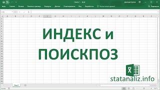 ИНДЕКС и ПОИСКПОЗ - альтернатива функции ВПР
