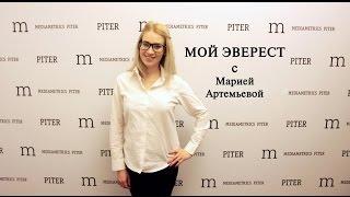 Мой Эверест. Наталья Пенкина и Альфия Мухаметова. О целепологании