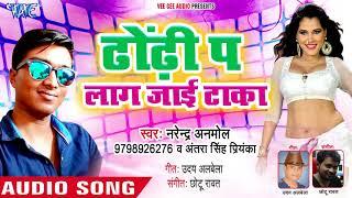 Dhondhi Pa Lag Jayi Tanka - Narendra Anmol, Antra Singh Priyanka - Bhojpuri Hit Songs 2018 New