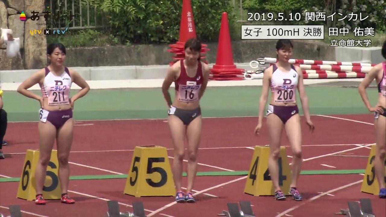 【女子100mH】関西インカレ 田中佑美(立命館大)が自己ベストで3連覇達成!